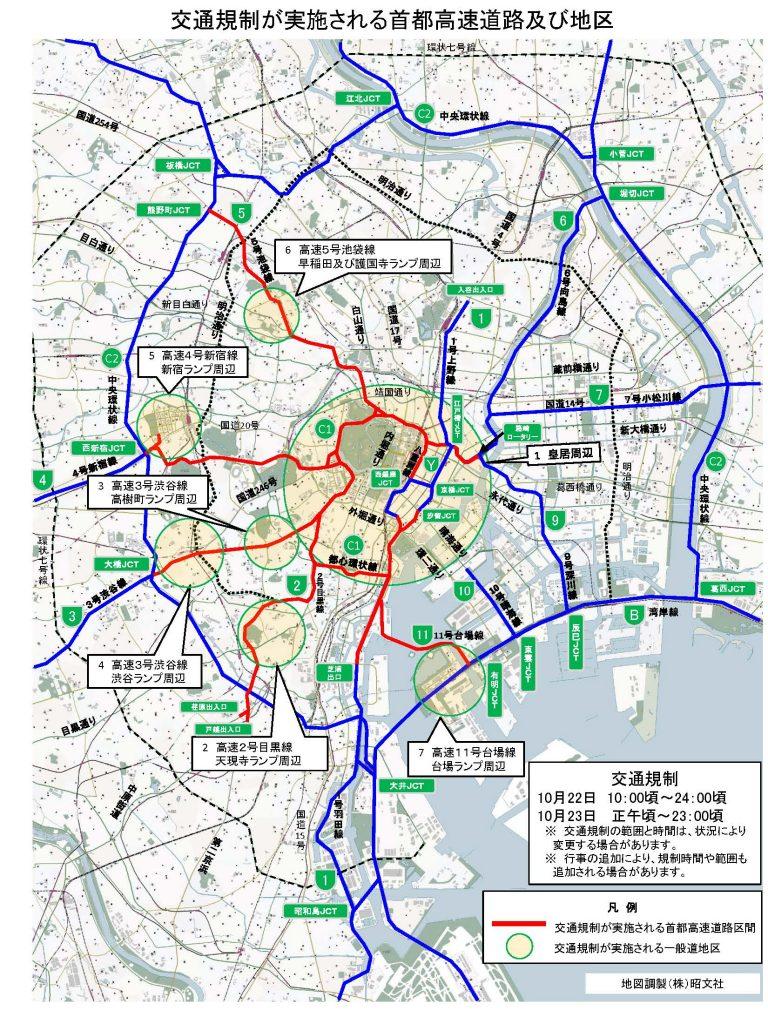 即位の礼の交通規制地図