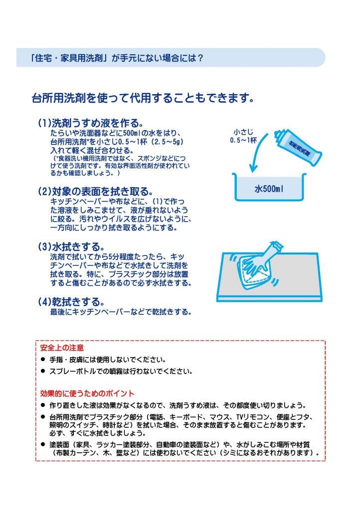界面活性剤で消毒2